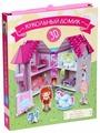 Machaon Кукольный театр-книга Кукольный домик