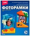 LORI Фоторамки Морские приключения (Н-061)