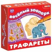 Набор трафаретов Дрофа-Медиа Веселый зоопарк (1365)