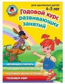 """Володина Н.В. """"Ломоносовская школа. Годовой курс развивающих занятий: для детей 4-5 лет"""""""
