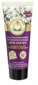 Рецепты бабушки Агафьи Крем для ног восстанавливающий можжевеловый