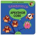 """Книжка с многоразовыми наклейками """"Добрые наклейки. Улыбнись арбузной сове"""""""