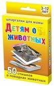 Набор карточек Лерман Шпаргалки для мамы. Детям о животных. 3-12 лет 8.8x6.3 см 50 шт.