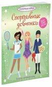 Книжка с наклейками Спортивные девчонки