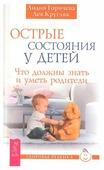 """Горячева Л. """"Здоровье ребенка. Острые состояния у детей. Что должны знать и уметь родители"""""""