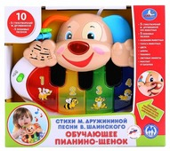 """Интерактивная развивающая игрушка Умка Обучающее пианино-щенок """"Стихи М. Дружининой и песни В. Шаинского"""""""