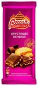 Шоколад Россия - Щедрая душа! молочный с хрустящим печеньем