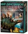 Набор для раскопок 4M Откопай скелет динозавра. Стегозавр