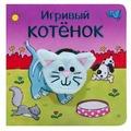 Мозаика-Синтез Книжки с пальчиковыми куклами. Игривый котенок