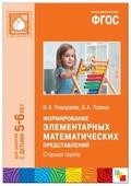 """Помораева И.А. """"ФГОС Формирование элементарных математических представлений. 5-6 лет. Старшая группа"""""""