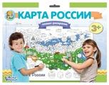 Десятое королевство Плакат-раскраска. Карта России