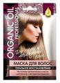 ORGANIC OIL Маска для сухих и поврежденных волос «Тотальное восстановление»