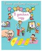 Книжка с наклейками В детском саду