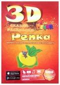 DEVAR Сказки-раскраски 3D. Репка (красная)