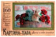 Пазл Фаберже В гости с цветами (03695), 160 дет.