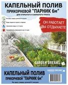 Garden Dreams Набор капельного полива прикорневой Парник 6м