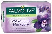 Мыло кусковое Palmolive Натурэль Роскошная мягкость с экстрактом орхидеи