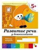 Мозаика-Синтез Развитие речи у дошкольников. 5+ Старшая группа. Рабочая тетрадь МС00375