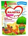 Каша Малютка (Nutricia) молочная гречневая с лесными ягодами (с 6 месяцев) 220 г