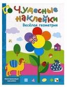 Книжка с наклейками Чудесные наклейки. Веселая геометрия
