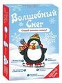 Набор Волшебный снег Пингвин ms-2