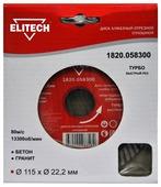 Диск алмазный отрезной 115x2.4x22.2 ELITECH 1820.058300