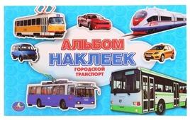 Умка Альбом наклеек Городской транспорт (978-5-506-00891-0)