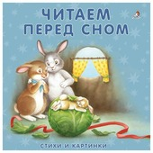 """Сосновский Е. """"Моя самая первая книжка. Книжки-картонки. Читаем перед сном"""""""