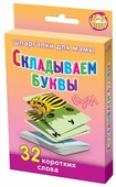 Набор карточек Лерман Шпаргалки для мамы. Складываем буквы. 5-7 лет 8.8x6.3 см 50 шт.