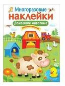 """Книжка с наклейками Многоразовые наклейки. Дополни картинку """"Домашние животные"""""""
