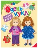 РОСМЭН Книжка-игрушка Одень куклу