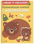 Мамы и малыши. Развивающая книжка с наклейками