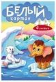 Белый картон Белый мишка и мамонтенок Проф-Пресс, A4, 8 л.
