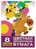 Цветная бумага Пчелка и медвежонок 1125-604 Бриз, A4, 8 л., 8 цв.