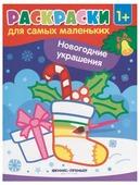 Феникс Раскраски для самых маленьких. Новогодние украшения (O0093938)