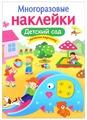 Книжка с наклейками Многоразовые наклейки. Детский сад