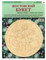 Мозаика-Синтез Набор для творчества Жостовский букет (978-5-43150-072-5)