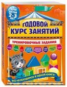Развивающая книга Эксмо Годовой курс занятий. Тренировочные задания для детей 2-3 лет
