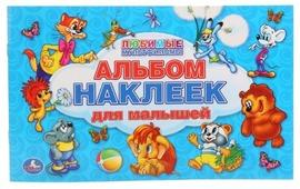 Умка Альбом наклеек для малышей Любимые мультфильмы, 100 шт. (978-5-506-01491-1)