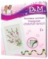 D&M Набор для вышивания лентами Нежный букет (47660)