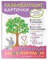 Набор карточек ЭКСМО Авторская методика Елены Янушко. Аппликация и конструирование для детей от 2 до 3 лет 15 шт.