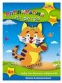Апплика Аппликация из фетра Котёнок с мячом (С2564-10)
