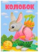 """Ушинский К. """"Книжка на картоне. Колобок"""""""