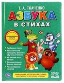 """Ткаченко Т. А. """"Азбука в стихах"""""""