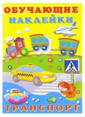 "Книжка с наклейками ""Обучающие наклейки. Транспорт"""