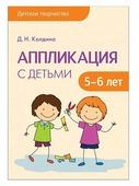 """Колдина Д. Н. """"Аппликация с детьми 5-6 лет. Конспекты занятий"""""""