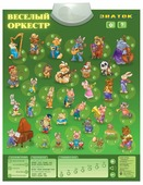 Электронный плакат Знаток Весёлый оркестр PL-04-OR