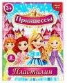 Пластилин MultiArt Принцессы 8 цветов 120 г (PLS-8-PRINC)