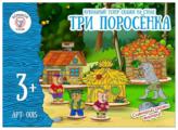 Большой слон Настольный театр Три поросёнка (0015)