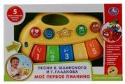 """Интерактивная развивающая игрушка Умка Мое первое пианино """"Песни В. Шаинского и Г. Гладкова"""""""